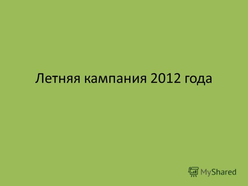 Летняя кампания 2012 года