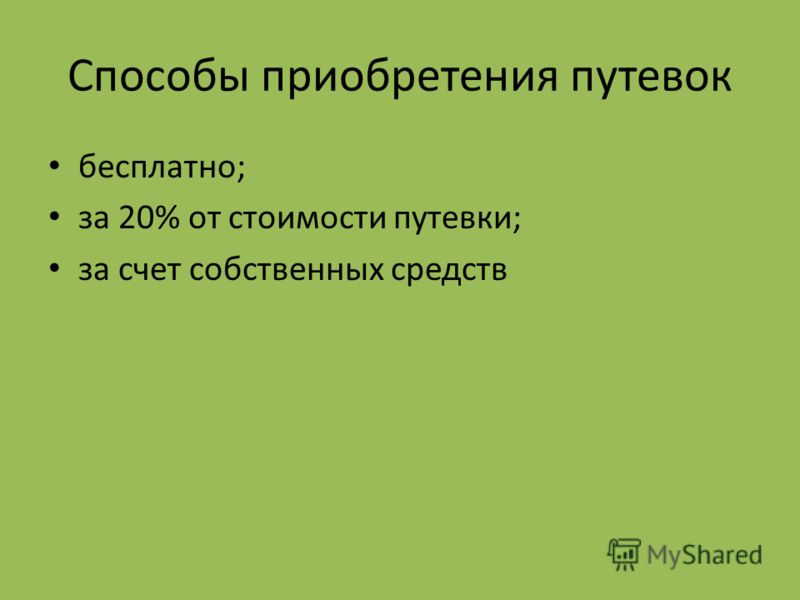 Способы приобретения путевок бесплатно; за 20% от стоимости путевки; за счет собственных средств