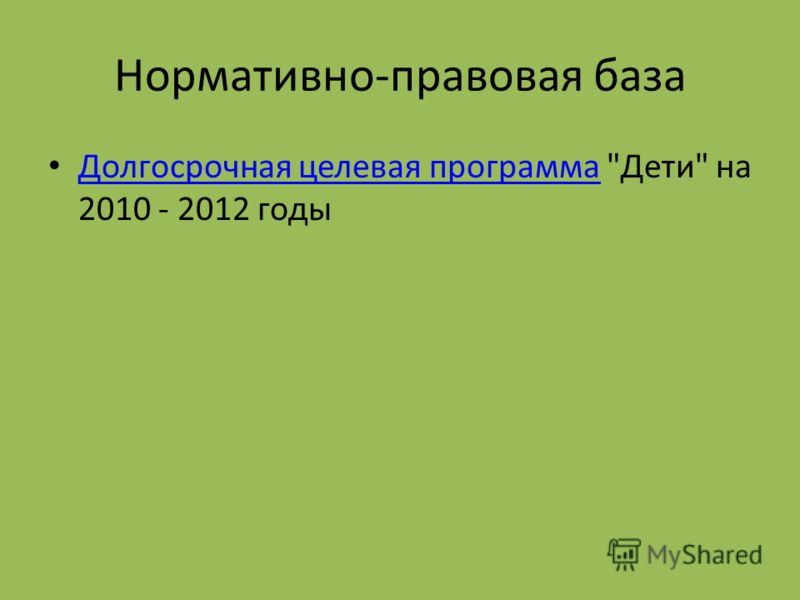 Нормативно-правовая база Долгосрочная целевая программа Дети на 2010 - 2012 годы Долгосрочная целевая программа