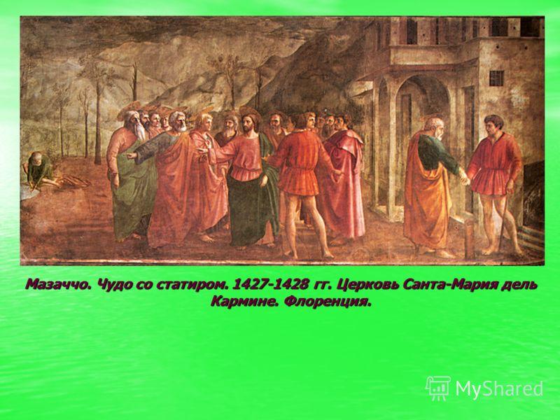 Мазаччо. Чудо со статиром. 1427-1428 гг. Церковь Санта-Мария дель Кармине. Флоренция.