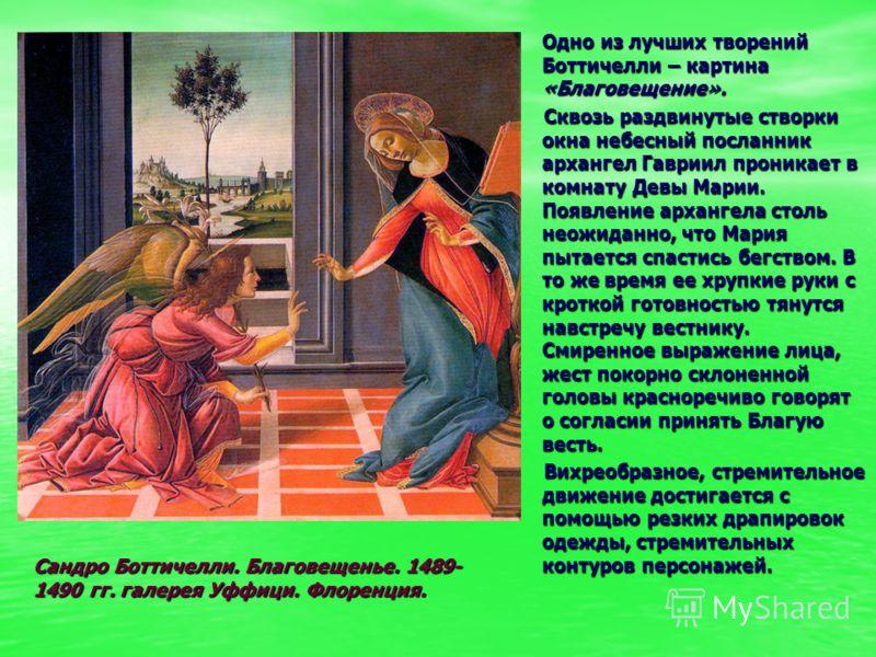 Одно из лучших творений Боттичелли – картина «Благовещение». Одно из лучших творений Боттичелли – картина «Благовещение». Сквозь раздвинутые створки о