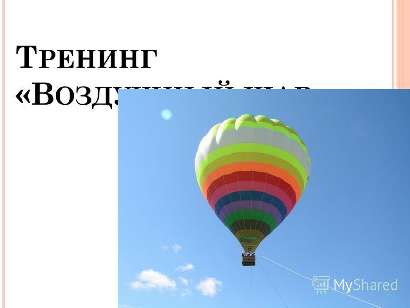 Т РЕНИНГ «В ОЗДУШНЫЙ ШАР »