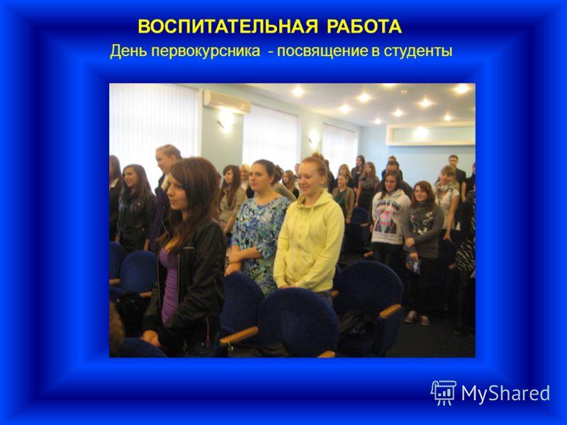 ВОСПИТАТЕЛЬНАЯ РАБОТА День первокурсника - посвящение в студенты
