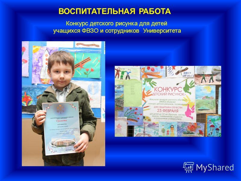 Конкурс детского рисунка для детей учащихся ФВЗО и сотрудников Университета ВОСПИТАТЕЛЬНАЯ РАБОТА