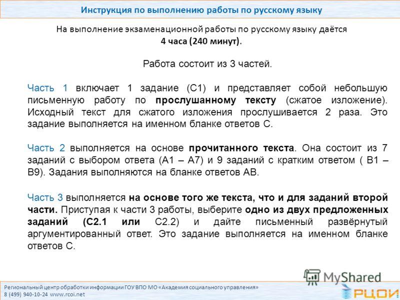 Региональный центр обработки информации ГОУ ВПО МО «Академия социального управления» 8 (499) 940-10-24 www.rcoi.net Инструкция по выполнению работы по русскому языку Работа состоит из 3 частей. Часть 1 включает 1 задание (С1) и представляет собой неб