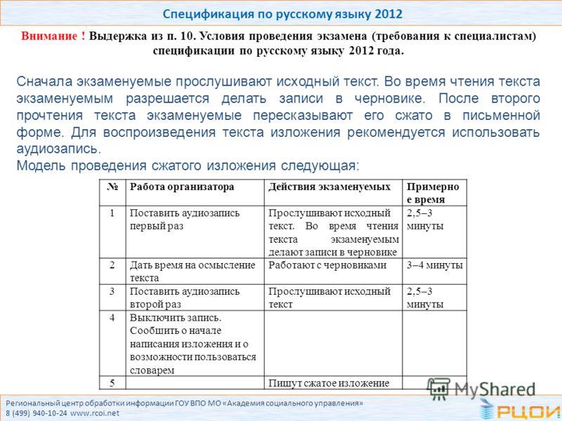 Внимание ! Выдержка из п. 10. Условия проведения экзамена (требования к специалистам) спецификации по русскому языку 2012 года. Сначала экзаменуемые прослушивают исходный текст. Во время чтения текста экзаменуемым разрешается делать записи в черновик