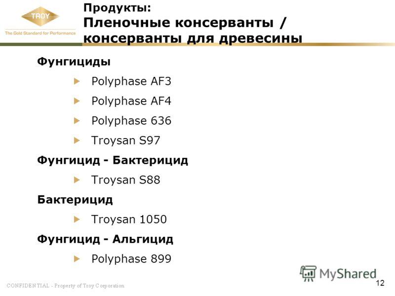 12 Продукты: Пленочные консерванты / консерванты для древесины Фунгициды Polyphase AF3 Polyphase AF4 Polyphase 636 Troysan S97 Фунгицид - Бактерицид Troysan S88 Бактерицид Troysan 1050 Фунгицид - Альгицид Polyphase 899