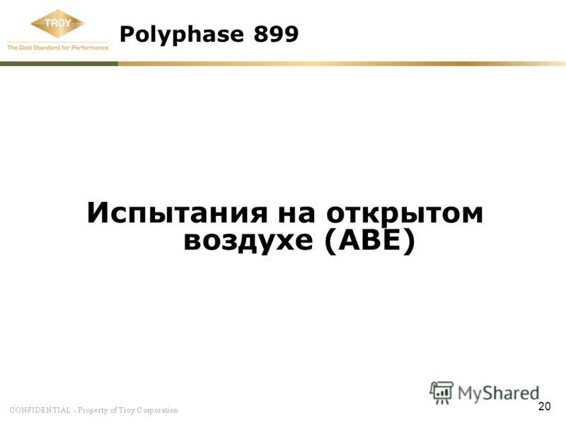 20 Polyphase 899 Испытания на открытом воздухе (ABE)
