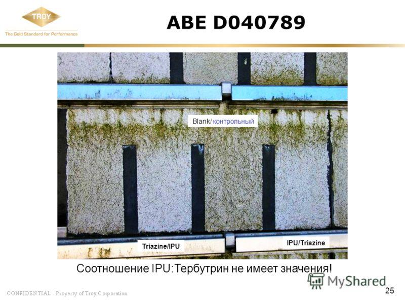 25 ABE D040789 Blank/ контрольный Triazine/IPU IPU/Triazine Соотношение IPU:Тербутрин не имеет значения!