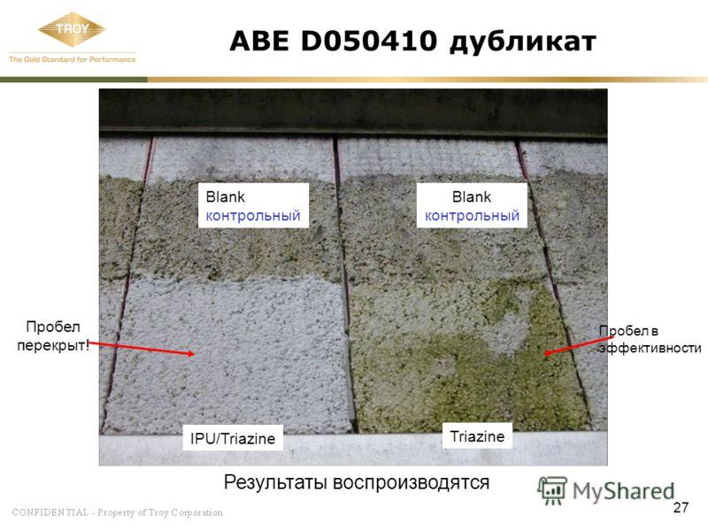 27 ABE D050410 дубликат Triazine IPU/Triazine Blank контрольный Blank контрольный Результаты воспроизводятся Пробел перекрыт! Пробел в эффективности