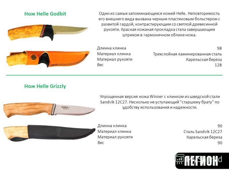 Нож Helle Godbit Нож Helle Grizzly Один из самых запоминающихся ножей Helle. Неповторимость его внешнего вида вызвана черным пластиковым больстером с развитой гардой, контрастирующим со светлой древесинной рукояти. Красная кожаная прокладка стала зав