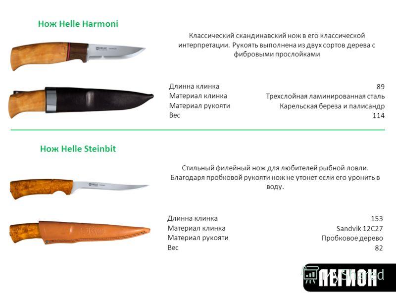 Нож Helle Harmoni Нож Helle Steinbit Классический скандинавский нож в его классической интерпретации. Рукоять выполнена из двух сортов дерева с фибровыми прослойками Длинна клинка 89 Материал клинка Трехслойная ламинированная сталь Материал рукояти К