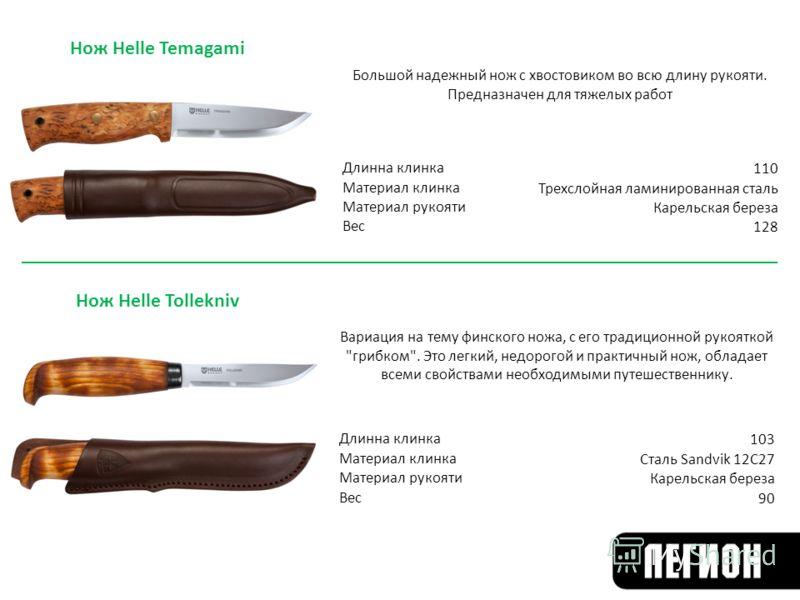 Нож Helle Temagami Нож Helle Tollekniv Большой надежный нож с хвостовиком во всю длину рукояти. Предназначен для тяжелых работ Длинна клинка 110 Материал клинка Трехслойная ламинированная сталь Материал рукояти Карельская береза Вес 128 Вариация на т