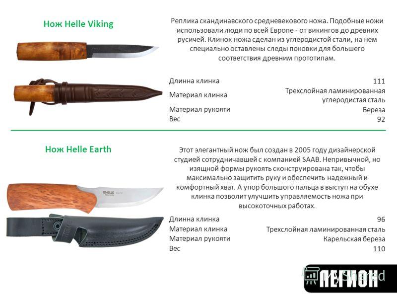 Нож Helle Viking Нож Helle Earth Реплика скандинавского средневекового ножа. Подобные ножи использовали люди по всей Европе - от викингов до древних русичей. Клинок ножа сделан из углеродистой стали, на нем специально оставлены следы поковки для боль
