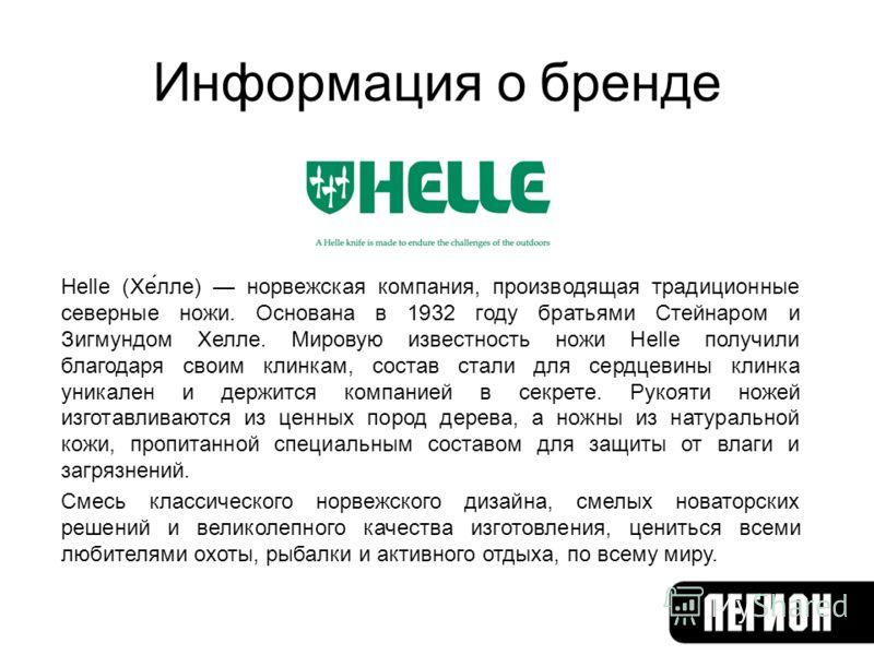 Информация о бренде Helle (Хе́лле) норвежская компания, производящая традиционные северные ножи. Основана в 1932 году братьями Стейнаром и Зигмундом Хелле. Мировую известность ножи Helle получили благодаря своим клинкам, состав стали для сердцевины к