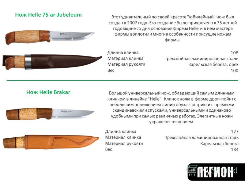 Нож Helle 75 ar-Jubeleum Этот удивительный по своей красоте
