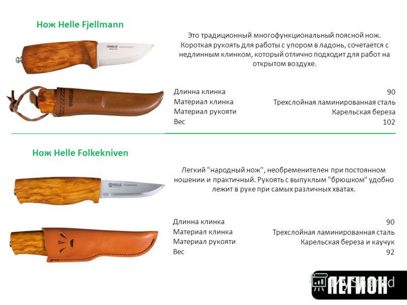 Нож Helle Fjellmann Нож Helle Folkekniven Это традиционный многофункциональный поясной нож. Короткая рукоять для работы с упором в ладонь, сочетается с недлинным клинком, который отлично подходит для работ на открытом воздухе. Длинна клинка 90 Матери