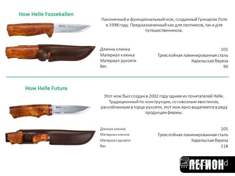 Нож Helle Fossekallen Нож Helle Futura Лаконичный и функциональный нож, созданный Гуннаром Лоте в 1998 году. Предназначенный как для охотников, так и для путешественников. Длинна клинка 101 Материал клинка Трехслойная ламинированная сталь Материал ру