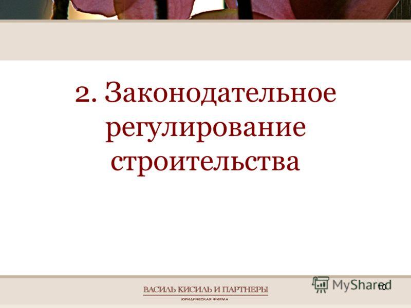 10 2. Законодательное регулирование строительства
