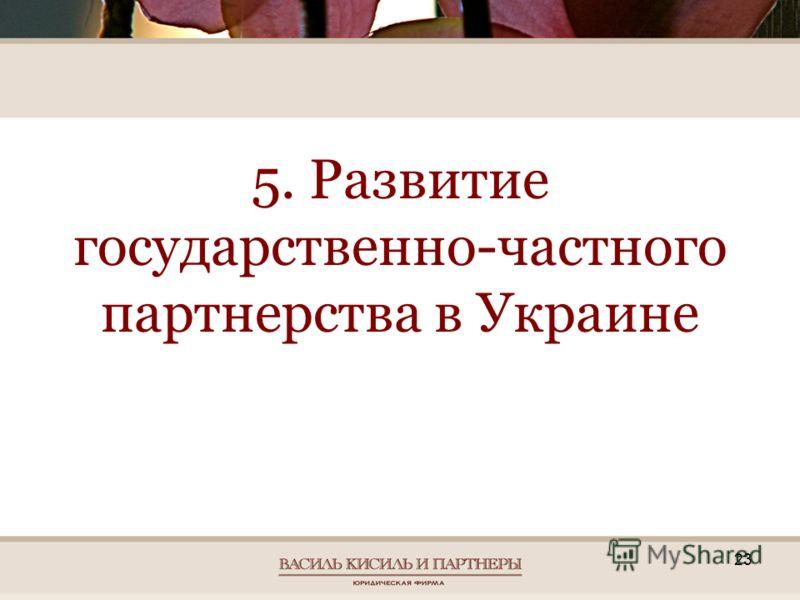 23 5. Развитие государственно-частного партнерства в Украине