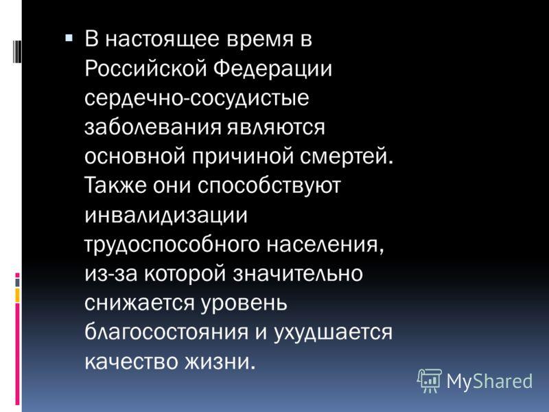 В настоящее время в Российской Федерации сердечно-сосудистые заболевания являются основной причиной смертей. Также они способствуют инвалидизации трудоспособного населения, из-за которой значительно снижается уровень благосостояния и ухудшается качес