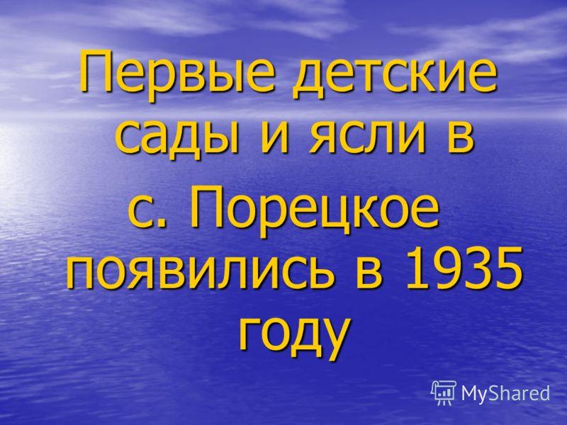 Первые детские сады и ясли в Первые детские сады и ясли в с. Порецкое появились в 1935 году