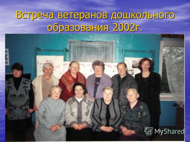 Встреча ветеранов дошкольного образования 2002г.