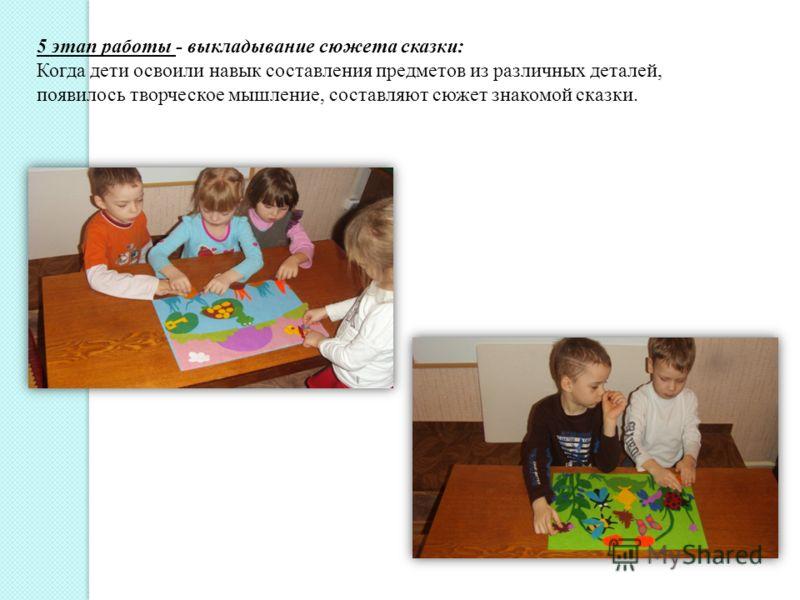5 этап работы - выкладывание сюжета сказки: Когда дети освоили навык составления предметов из различных деталей, появилось творческое мышление, составляют сюжет знакомой сказки.