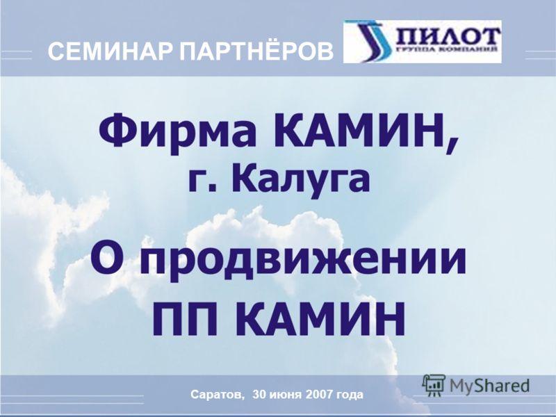 Саратов, 30 июня 2007 года СЕМИНАР ПАРТНЁРОВ Саратов, 30 июня 2007 года