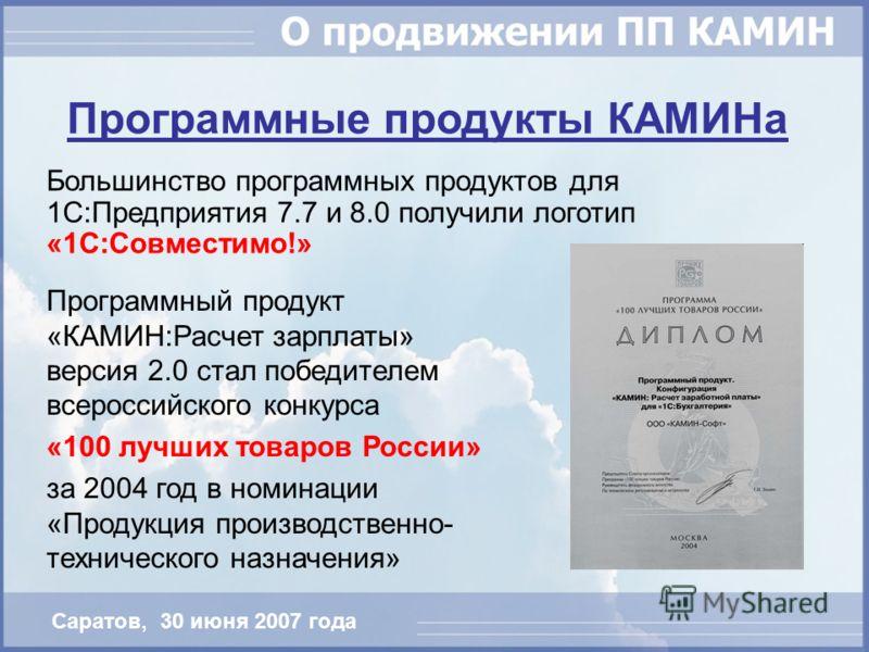 Программные продукты КАМИНа Большинство программных продуктов для 1С:Предприятия 7.7 и 8.0 получили логотип «1С:Совместимо!» Программный продукт «КАМИН:Расчет зарплаты» версия 2.0 стал победителем всероссийского конкурса «100 лучших товаров России» з
