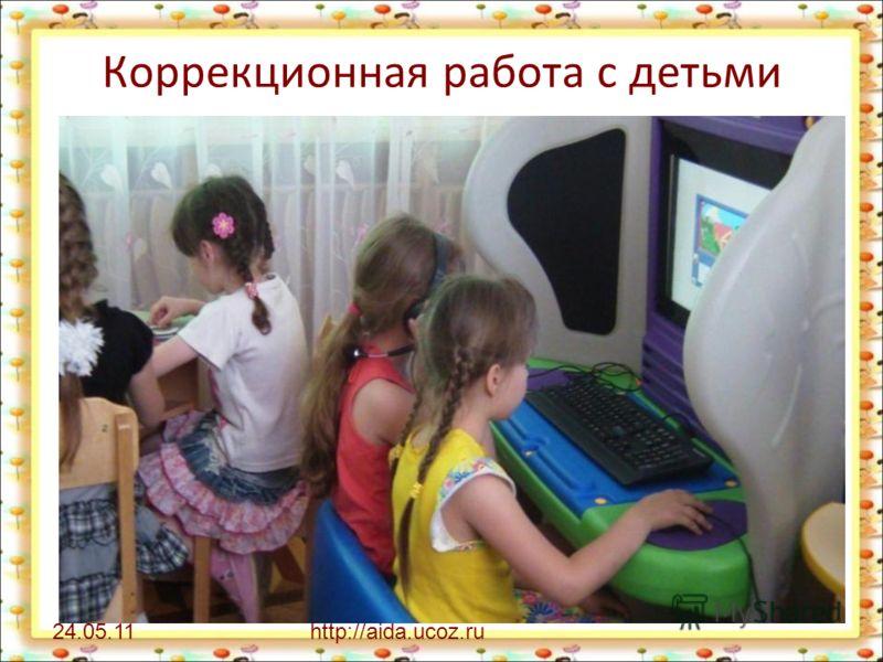 24.05.11http://aida.ucoz.ru Коррекционная работа с детьми