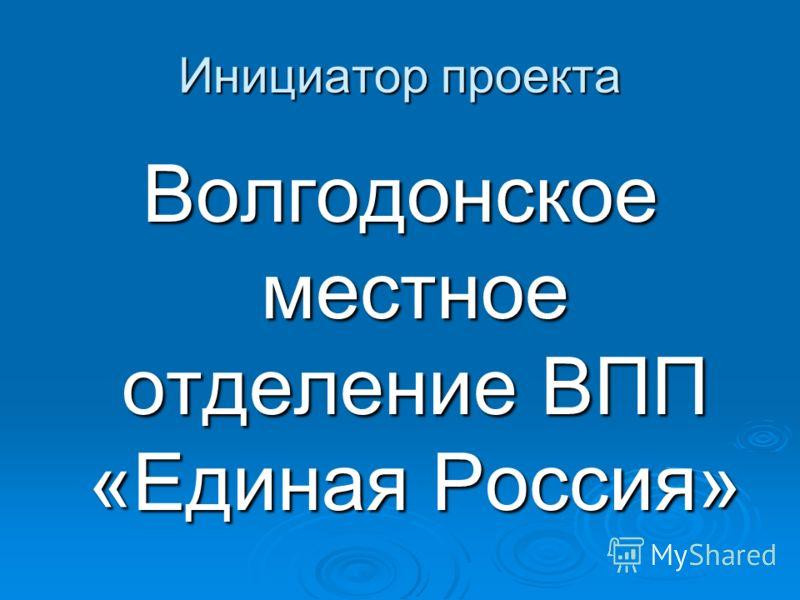 Инициатор проекта Волгодонское местное отделение ВПП «Единая Россия»