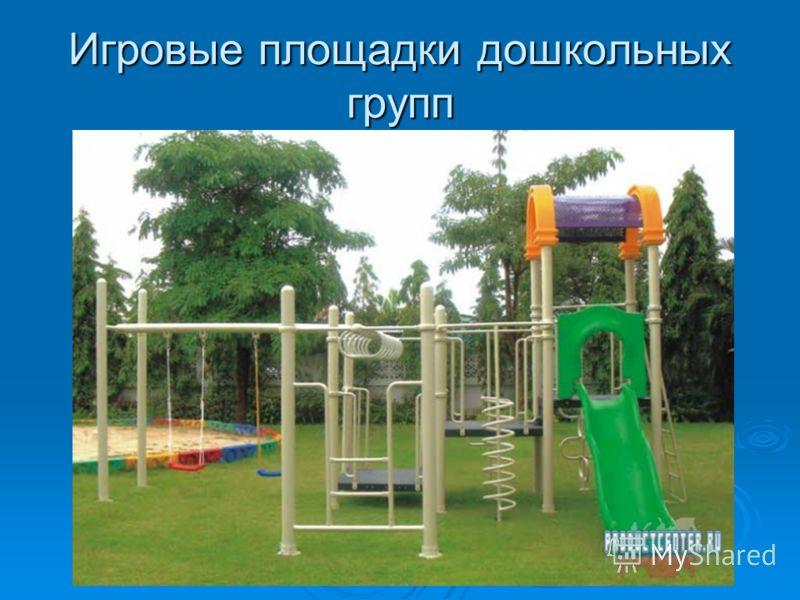 Игровые площадки дошкольных групп