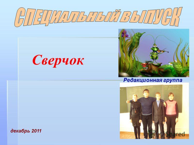 Сверчок декабрь 2011 Редакционная группа