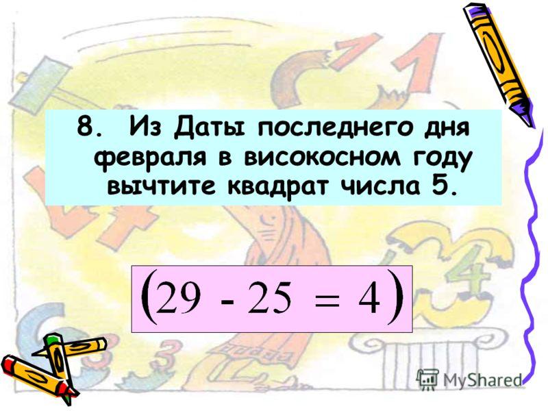 7. Показатель степени, в которую надо возвести 5, чтобы получилось 625, умножьте на количество букв в названии прямоугольного параллелепипеда, у которого все измерения равные
