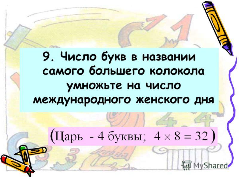 8. Из Даты последнего дня февраля в високосном году вычтите квадрат числа 5.