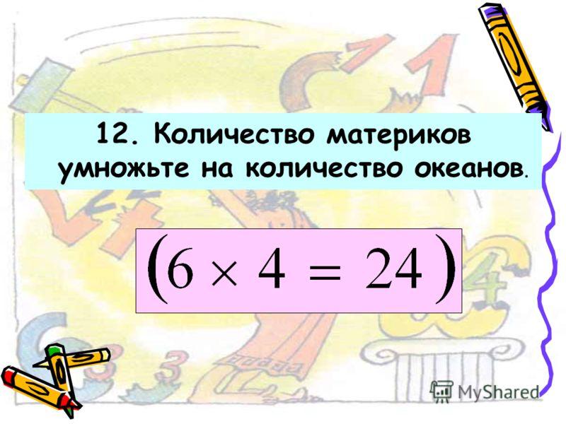 11. Количество признаков равенства треугольников умножьте на порядковый номер ноты «ля»