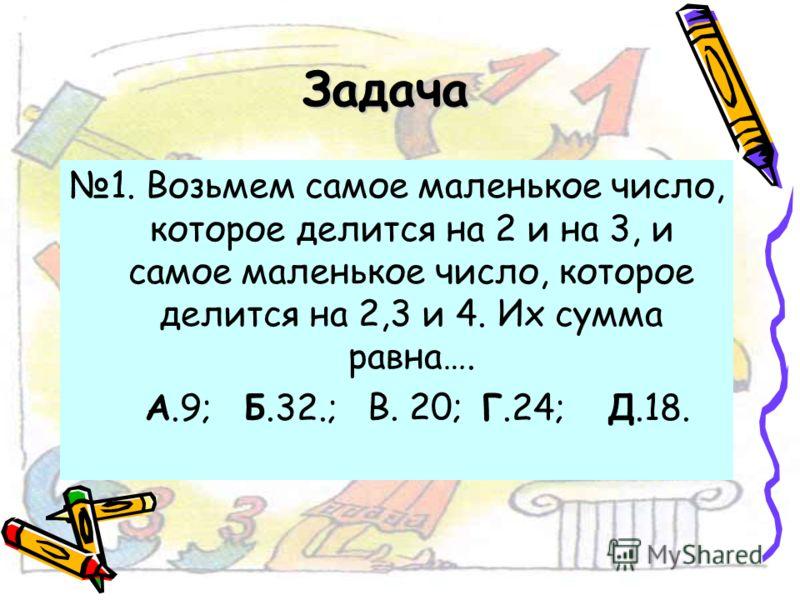 Признак делимости на «5» О том, что не вернуть минуты вспять, Давно по свету ходит поговорка. А числа натуральные на «5», И те лишь числа делятся на «5», В конце которых нуль или пятерка.