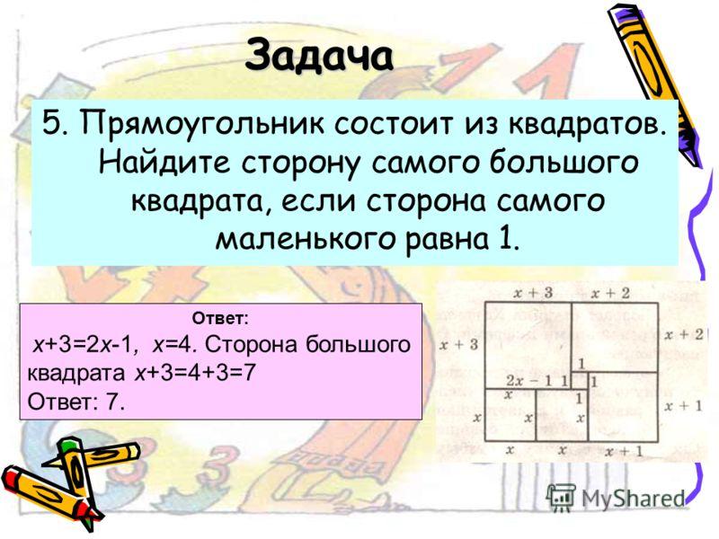 Задача 4. Имеется кусок плана месторасположения двух друзей. Можно ли определить, на одном или на разных берегах реки они находятся?