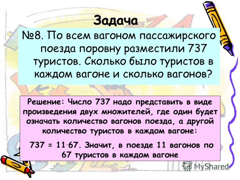 Задача 7. Школьники двух шестых классов изготовили в школьных мастерских для детских садиков 123 стульчика. Сколько работало школьников и сколько стульчиков изготовил каждый из них, если они изготовили их поровну? Ответ: 41. 3=123