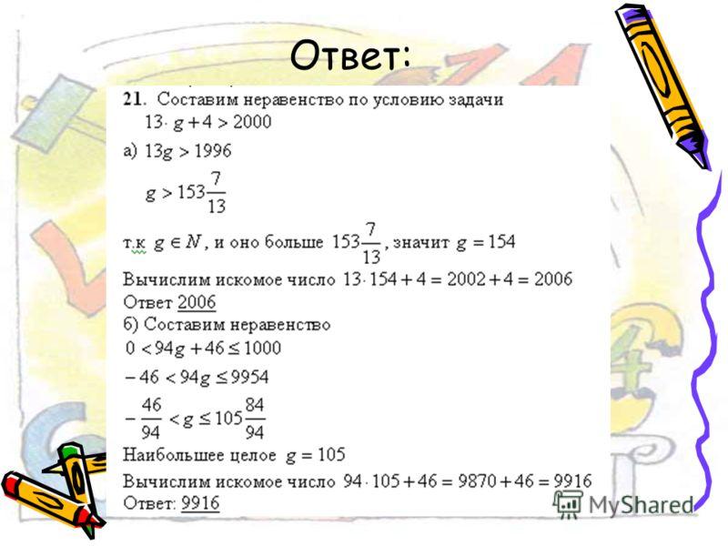 Контрольная работа 2 21. а) Среди всех чисел, больших 2000 и дающих остаток 4 при делении на 13, найдите наименьшее; б) Найдите наибольшее число, не превосходящее 10000 и дающее остаток 46 при делении на 94.