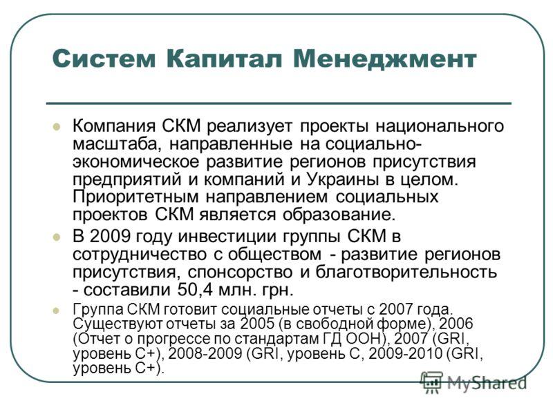 Систем Капитал Менеджмент Компания СКМ реализует проекты национального масштаба, направленные на социально- экономическое развитие регионов присутствия предприятий и компаний и Украины в целом. Приоритетным направлением социальных проектов СКМ являет