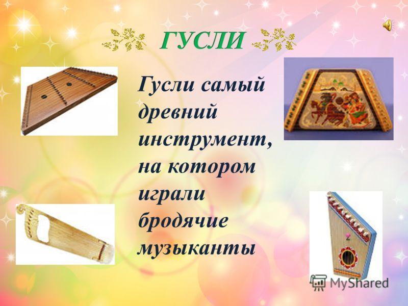 Гусли самый древний инструмент, на котором играли бродячие музыканты