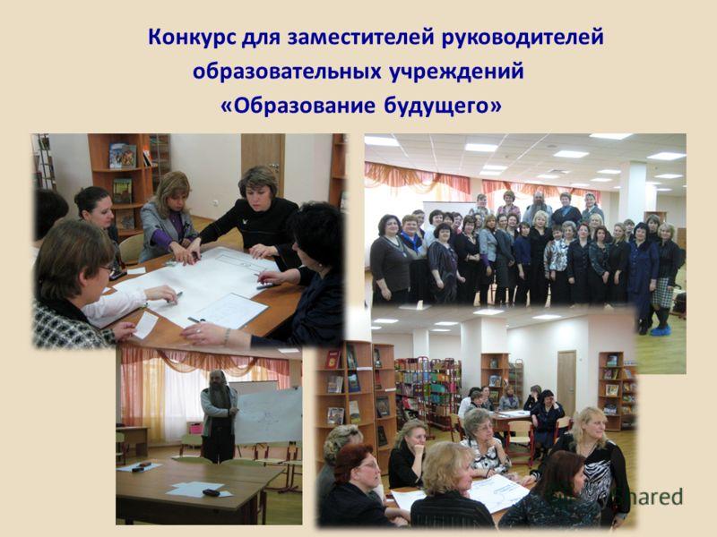 Конкурс для заместителей руководителей образовательных учреждений «Образование будущего»