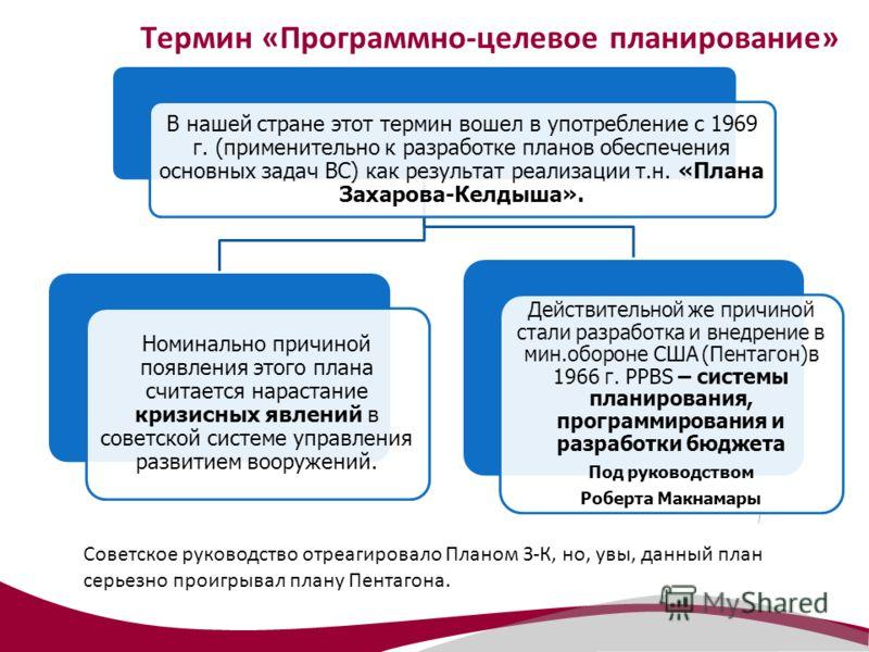 В нашей стране этот термин вошел в употребление с 1969 г. (применительно к разработке планов обеспечения основных задач ВС) как результат реализации т.н. «Плана Захарова-Келдыша». Номинально причиной появления этого плана считается нарастание кризисн