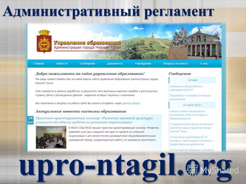 upro-ntagil.org Административный регламент