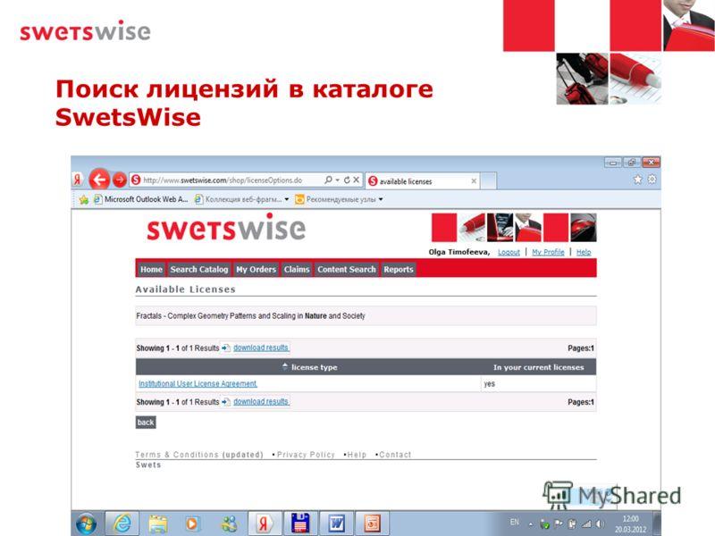 Поиск лицензий в каталоге SwetsWise