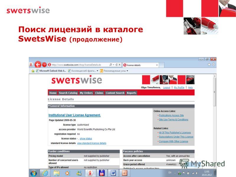 Поиск лицензий в каталоге SwetsWise (продолжение)
