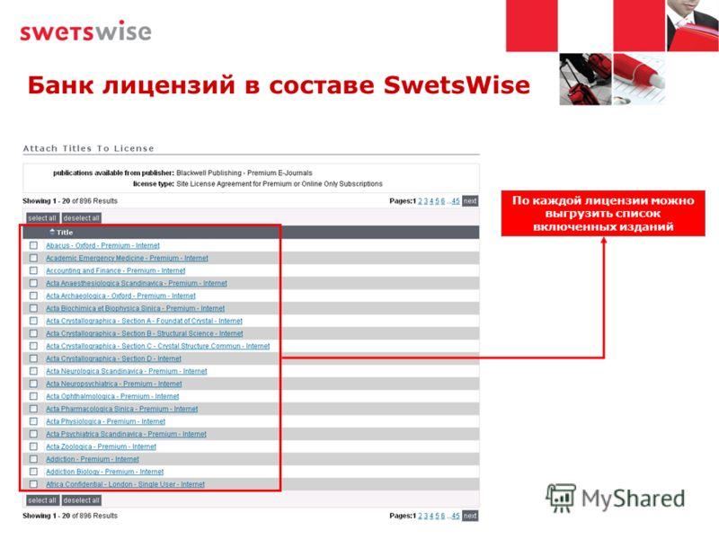 Банк лицензий в составе SwetsWise По каждой лицензии можно выгрузить список включенных изданий