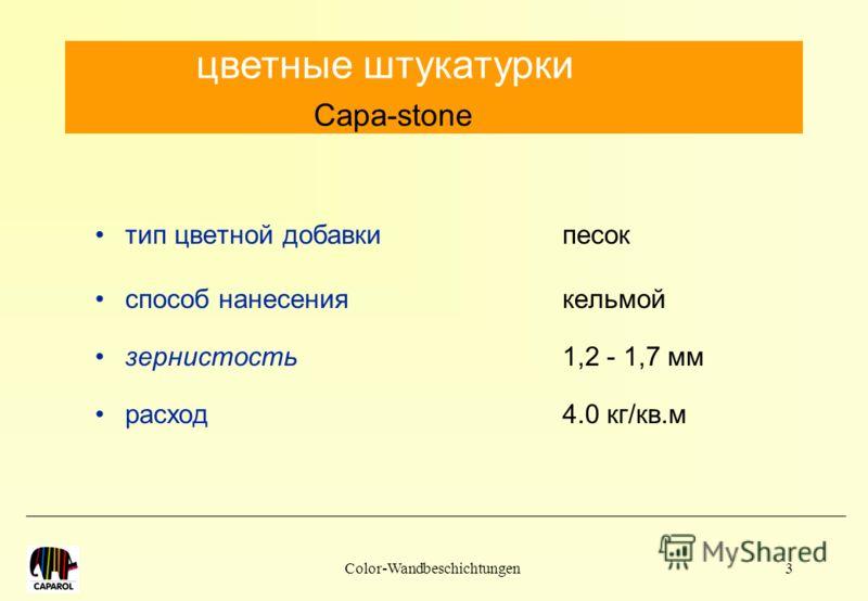 Color-Wandbeschichtungen3 тип цветной добавки песок способ нанесения кельмой зернистость 1,2 - 1,7 мм расход 4.0 кг/кв.м цветные штукатурки Capa-stone